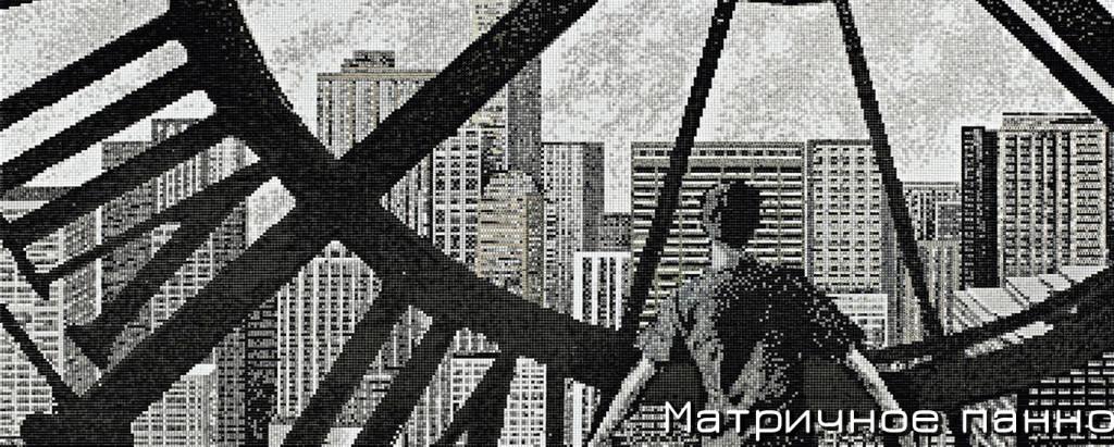 Матричное панно
