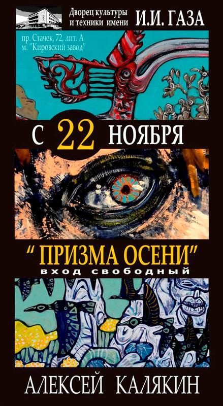 Выставка работ Алексея Калякина «Призма осени»