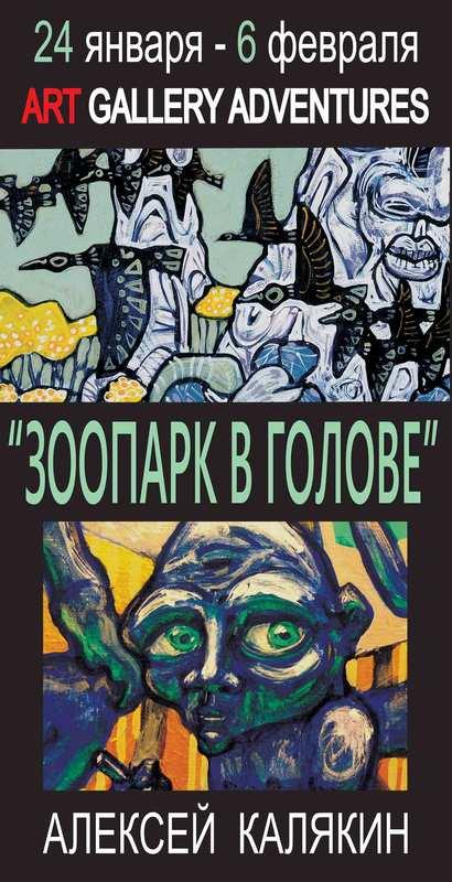 Выставка работ Алексея Калякина «Зоопарк в голове»
