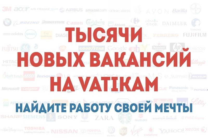 Итоги VATIKAM август 2016 года