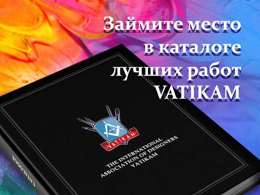 Первый каталог работ участников международного проекта VATIKAM